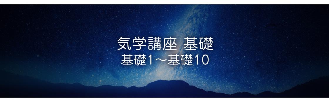 Main_kigaku