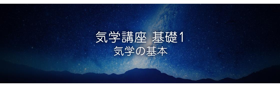 Main_kigaku1