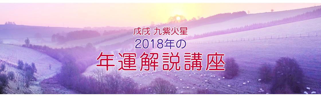 Main_nenun2018