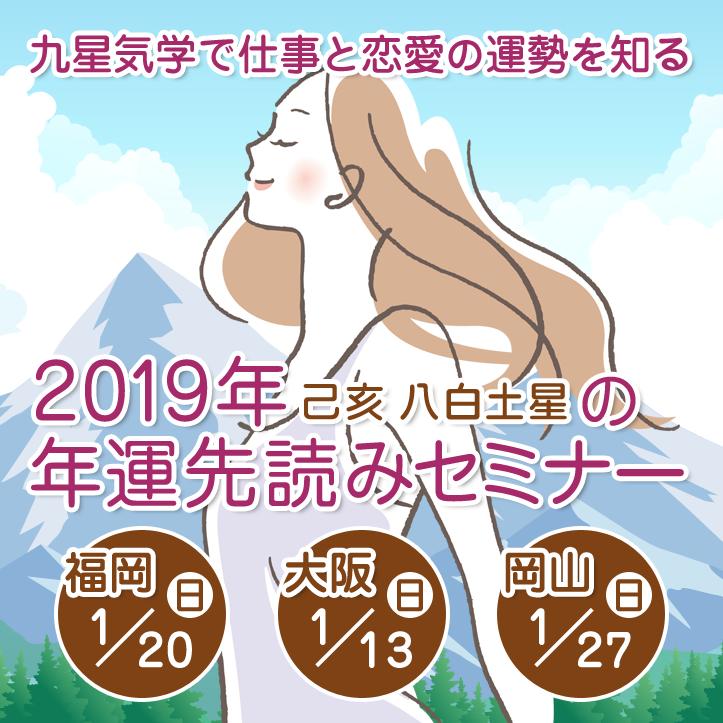 2019年の年運先読みセミナー