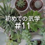初めての気学11