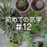 初めての気学12
