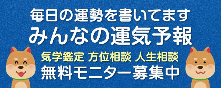 気学鑑定モニター募集