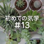 初めての気学13