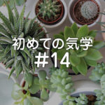 初めての気学14