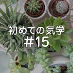初めての気学15