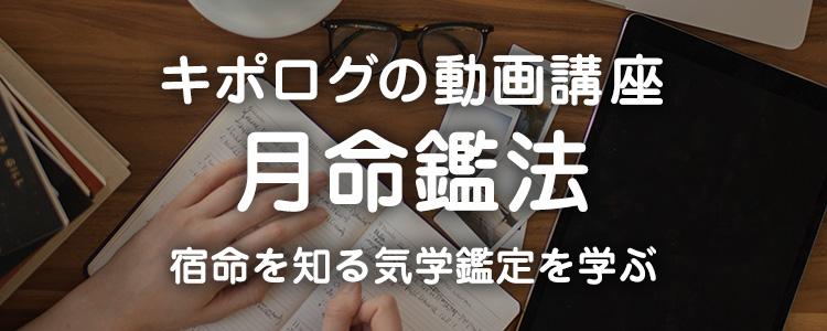 キポログの動画講座 月命鑑法