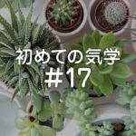 初めての気学17