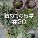 初めての気学20