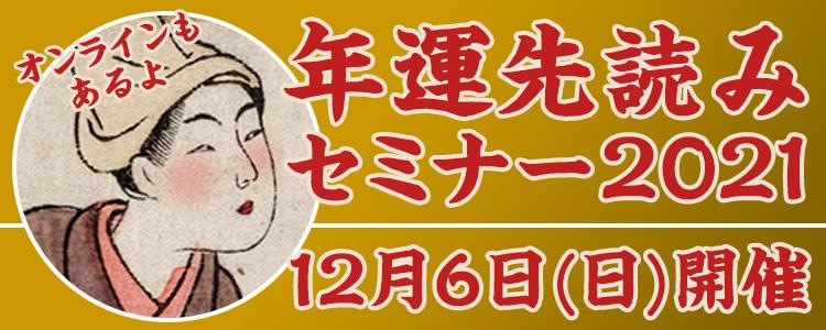 年運先読みセミナー2021