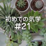 初めての気学21